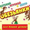 """Детский игровой центр """"Обезьянки"""""""