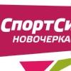 Фитнес клуб СпортСити Новочеркасск