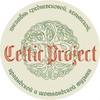 Celtic Project: летний концерт на TEXTIL'е