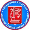 Управление культуры Администрации г. Донецка