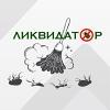 Клининговая компания - ЛИКВИДАТОР™ Харьков