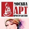 Москва Арт Пространство