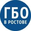 Установка ГБО в Ростове-на-Дону  РостАвтоГаз