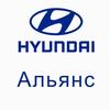 Альянс | официальный дилер Hyundai в Омске