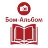 Bom Albom - Выпускные альбомы