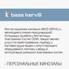 Домашние кинотеатры и мультирум. BASS KERVILL