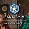Квесты в Пензе I Fantasmia I Квест в реальности