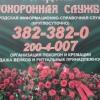 Ритуальные услуги Екатеринбург