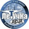 Летное училище кибер-авиации =ЛетУчКа=