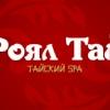 """Салон тайского SPA """"Роял Тай"""" Рязань"""