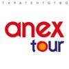"Турагентство ""ANEX Tour"" | Курган"