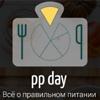 Правильное питание | pp day