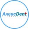 Стоматология АлексDent   ОМСК