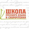 Школа русского языка и скорочтения