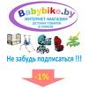 Интернет-магазин детских товаров в Гомеле.