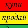 Объявления | Йошкар-Ола | Купи | Продай | Дари