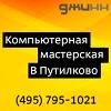 Ремонт компьютеров в Путилково — Джинн.ру