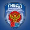 Управление ГИБДД по г.СПб и ЛО
