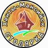 Stolyarka Khanty-Mansiysk