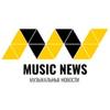 Новости музыки 2021 - Music News