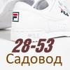 Обувь ШТУЧНО садовод 28-53