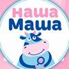 «Наша Маша» | молочная продукция для детей