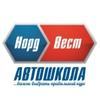 "Автошкола ""НОРД- ВЕСТ"""