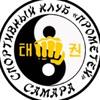 "Taekwon-do ITF "" Клуб Прометей"""