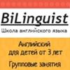 Bilinguist | Английский для детей в Ясенево