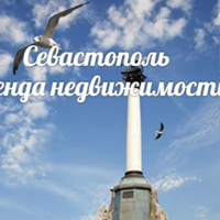 Аренда и продажа недвижимости в Севастополе