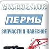 Мотоблок Пермь Запчасти и Навесное
