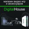 DigitalHouse Минск