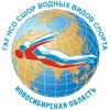 """ГАУ НСО """"СШОР водных видов спорта"""""""