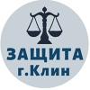 Юридический центр ЗАЩИТА Клин | Юристы, Адвокаты