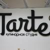"Кулинарная студия ""Tarte"""