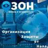 """Частное охранное предприятие """"ОЗОН"""""""
