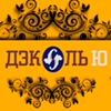 """МАГАЗИН ОБУВИ """"ДЭКОЛЬю"""" в Химках"""