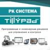 РК СИСТЕМА | Автоматизация ресторанов | Крым