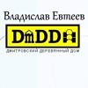 Владислав Евтеев DmDD