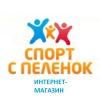 Sportspelenok.ru Детские спортивные комплексы