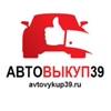 СРОЧНЫЙ ВЫКУП АВТО В КАЛИНИНГРАДЕ   АВТОВЫКУП39