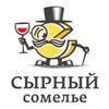 Сырный Сомелье (Челябинск)