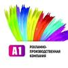 """Типография """"A1"""" Рекламно-производственная группа"""