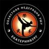 Свердловская Областная Федерация Ушу