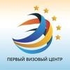 Первый Визовый Центр г. Алматы