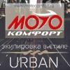 Мотокомфорт    Мотоэкипировка в стиле URBAN.