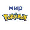 Мир Pokemon