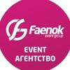 Праздники, мероприятия Челябинск FAENOK EVENT