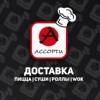 АССОРТИ - Суши & Пицца Ногинск, Электросталь