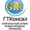 ГТКонсал - международные перевозки